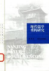 现代儒学重构研究