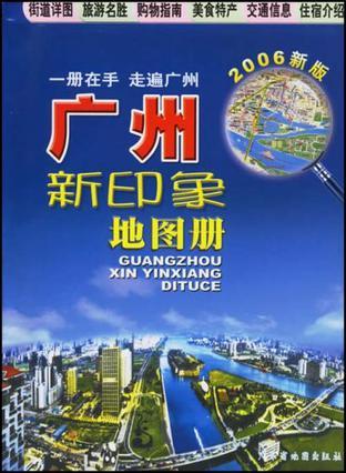 广州新印象地图册