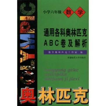 通用小学数学奥赛ABC卷及解析
