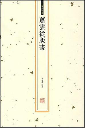 蕭云從版畫