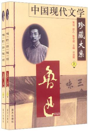 中国现代文学珍藏大系·鲁迅卷(上、下)
