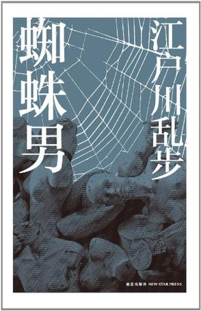 Book Cover: 蜘蛛男