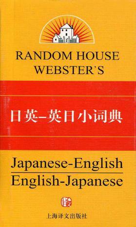 兰登书屋日英·英日小词典
