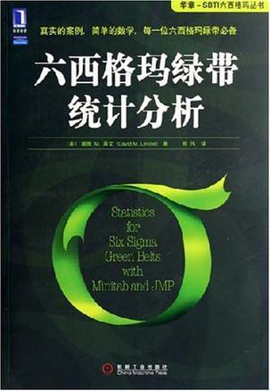 六西格玛绿带统计分析