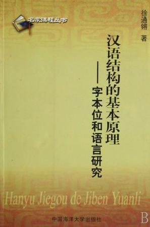 汉语结构的基本原理