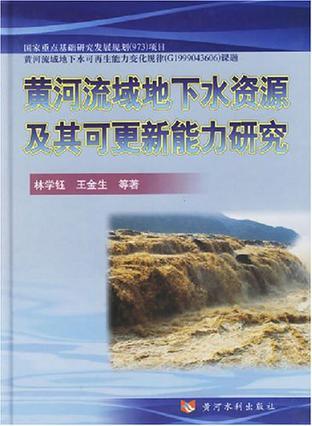 黄河流域地下水资源及其可更新能力研究