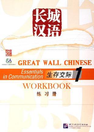 生存交际1-长城汉语(练习册)