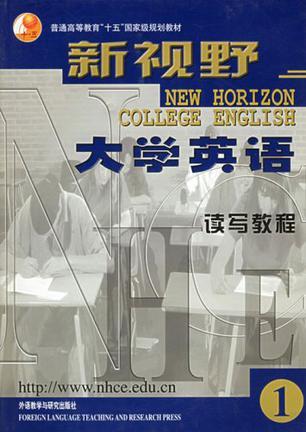 新视野大学英语读写教程1