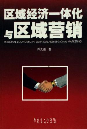 区域经济一体化与区域营销