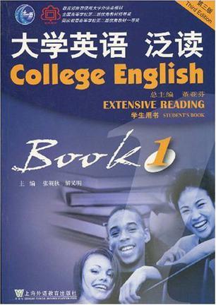 大学英语泛读1