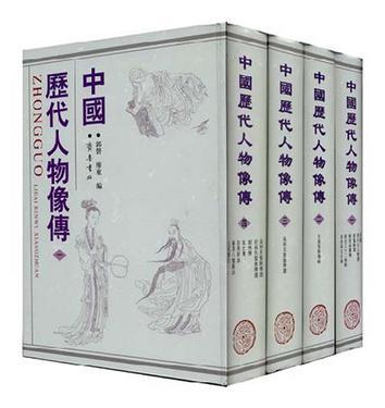 中国历代人物像传
