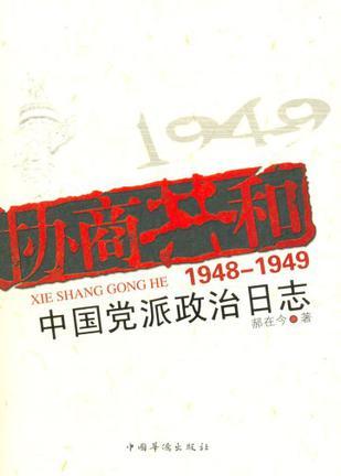 1948-1949-协商共和-中国党派政治日志
