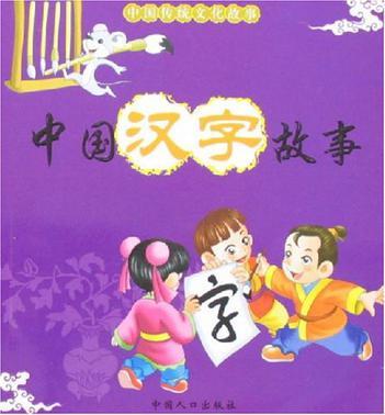 中国礼仪故事-中国传统文化故事