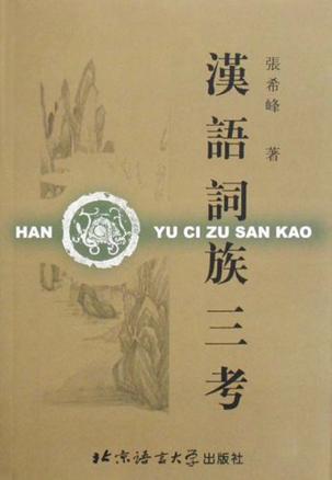 汉语词族三考