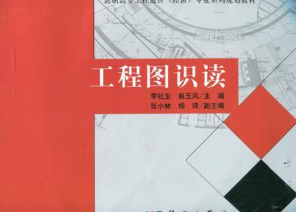 工程图识读