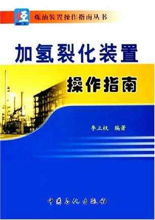 加氢裂化装置操作指南