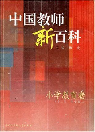 中国教师新百科.小学教育卷
