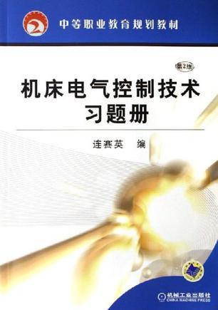 机床电气控制技术习题册
