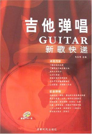 吉他弹唱新歌快递