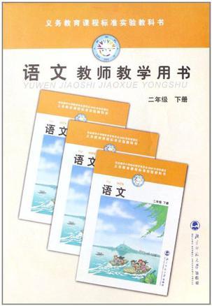 语文 教师教学用书 二年级 下册