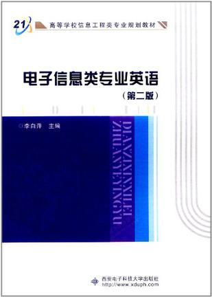 电子信息类专业英语