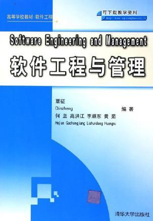 软件工程与管理