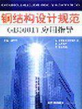 钢结构设计规范GB50017应用指导