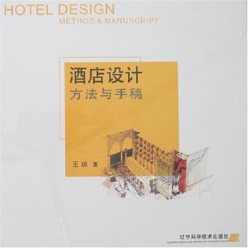 酒店设计方法与手稿