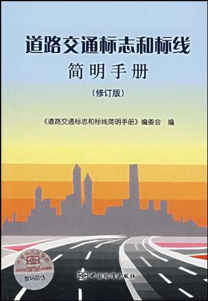 道路交通标志和标线简明手册