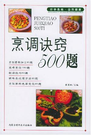 烹调诀窍500题