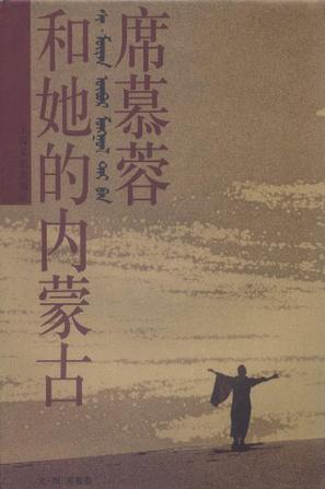 席慕蓉和她的内蒙古