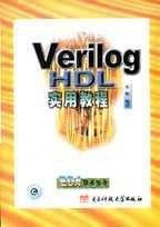 VERILOG HDL实用教程
