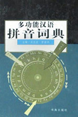 多功能汉语拼音词典