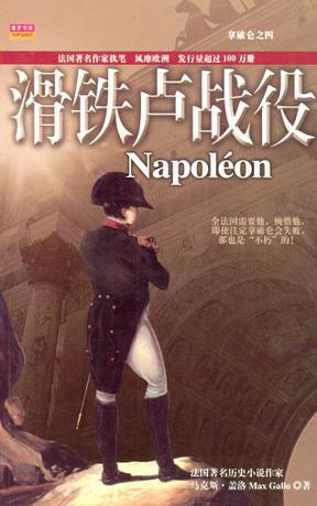 拿破仑(全四册)