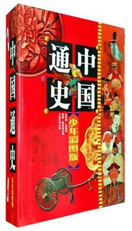 中国通史少年彩图版(全十册)