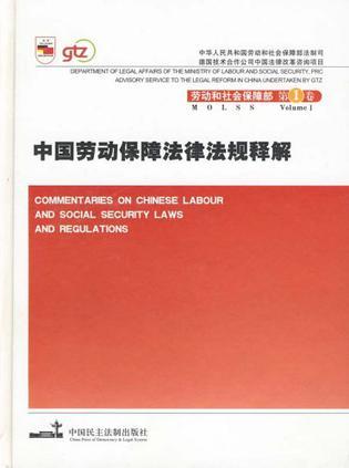 中国劳动保障法律法规释解