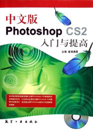 中文版Photoshop CS2入门与提高