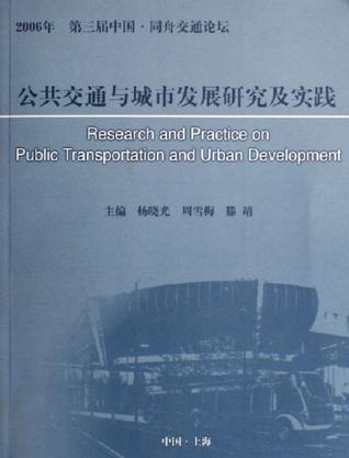 公共交通与城市发展研究及实践