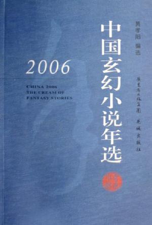 2006中国玄幻小说年选