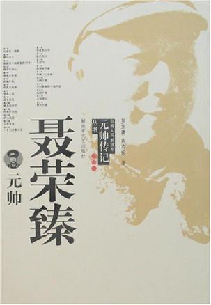中国人民解放军元帅传记丛书-聂荣臻元帅