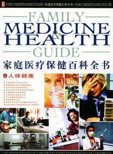 家庭医疗保健百科全书(上中下册)
