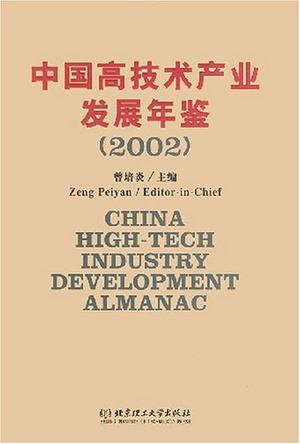 中国高技术产业发展年鉴