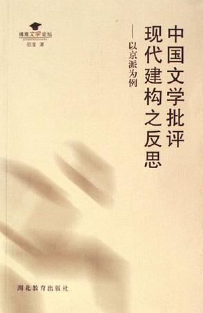 中国文学批评现代建构之反思