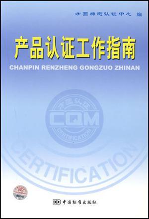 产品认证工作指南