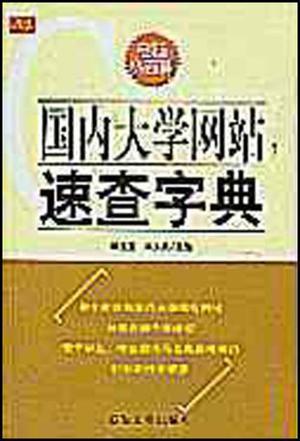 国内大学网站速查字典