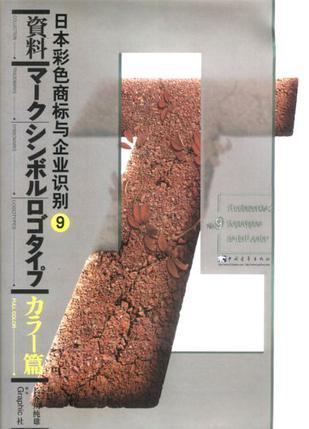 日本彩色商标与企业识别9