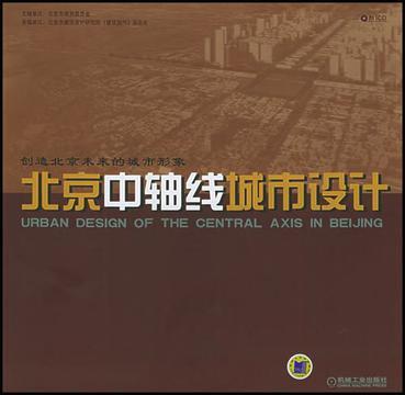 北京中轴线城市设计