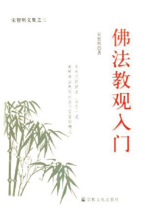 佛法教观入门-宋智明文集之三