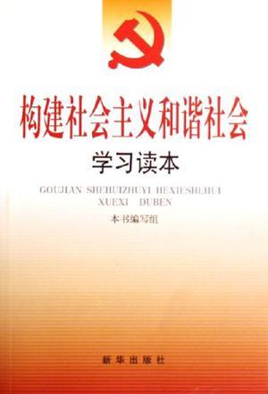 构建社会主义和谐社会学习读本