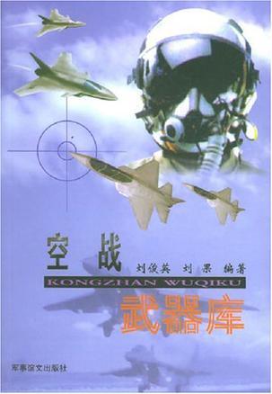 空战武器库